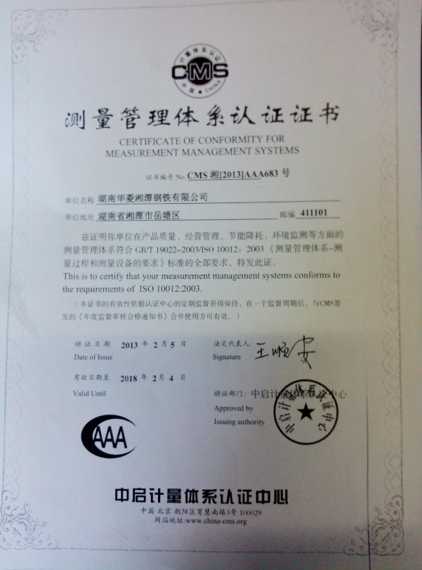 Measurement System Certificate (in Chinese)