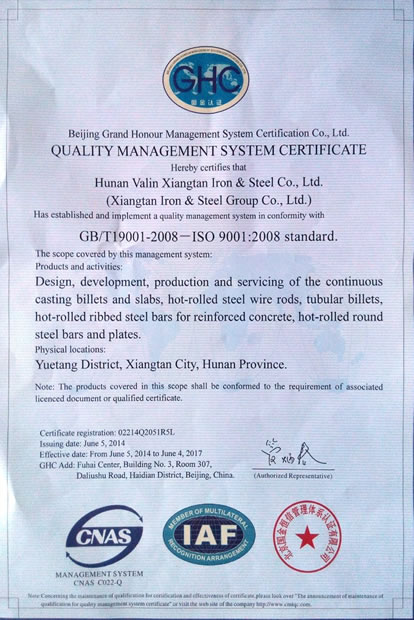 Quality System Certificate (in Chinese)
