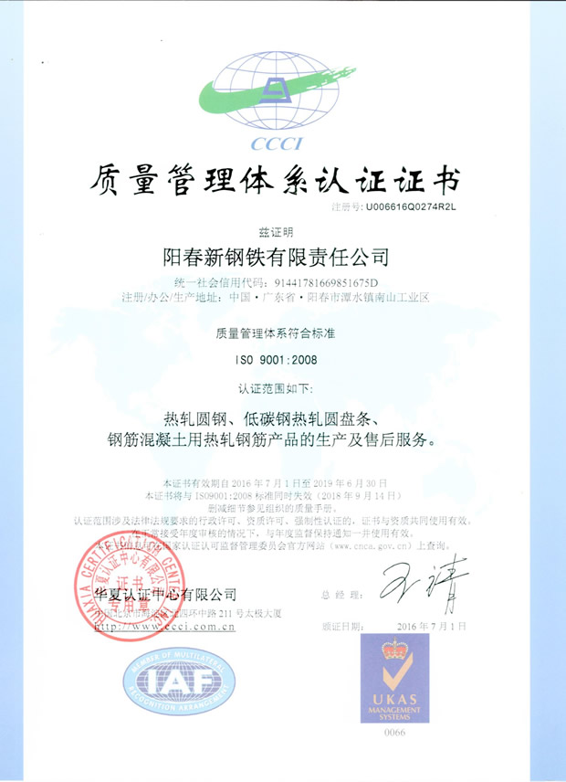 Quality Management System Certificate for Yangchun Steel