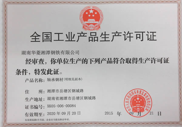 License for Bearing Steel Industrial Products