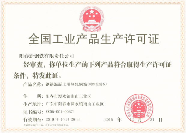 Business License for Yangchun Steel